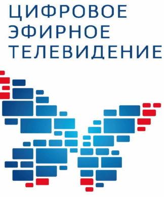 Цифровое ТВ логотип