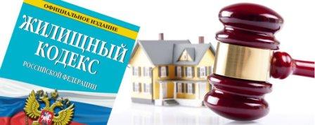 жилищный суд